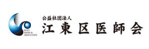 江東区医師会